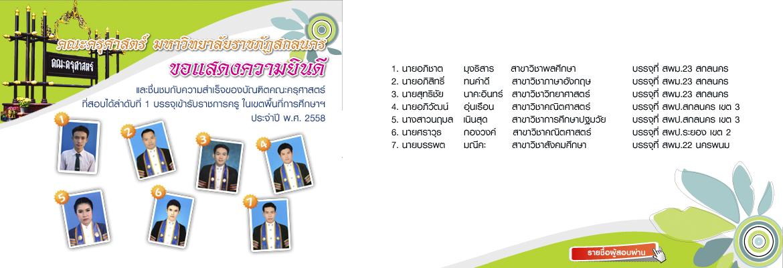 นักศึกษาคณะครุศาสตร์ สอบบรรจุเข้ารับราชการครู ประจำปี 2558