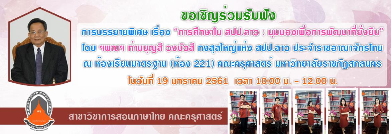 สัมมนาเอกไทย