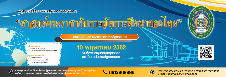"""ประชุมวิชาการและนำเสนอผลงานวิจัยระดับชาติ ครั้งที่ 1 """"ศาสตร์พระราชากับการจัดการศึกษาของไทย"""""""