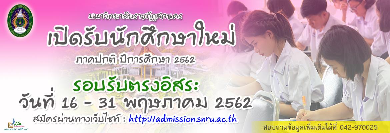 รับตรงนักศึกษา 2562