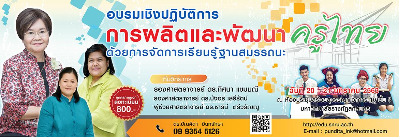 อบรมเชิงปฏิบัติการ การผลิตและพัฒนาครูไทย ด้วยการจัดการเรียนรู้ฐานสมรรถนะ